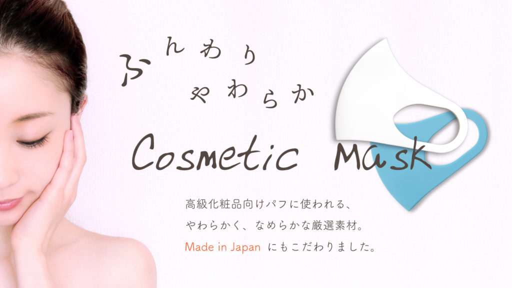 cosmeticmask