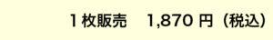 1 枚1870円